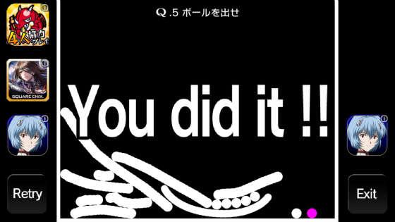 iPhoneのゲームアプリ「Q」クリア画面