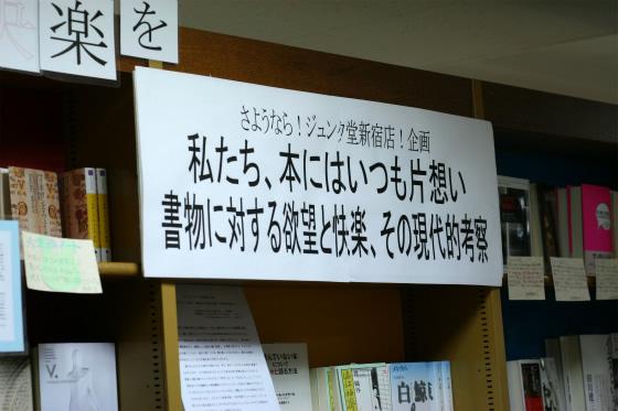 閉店した新宿「ジュンク堂」
