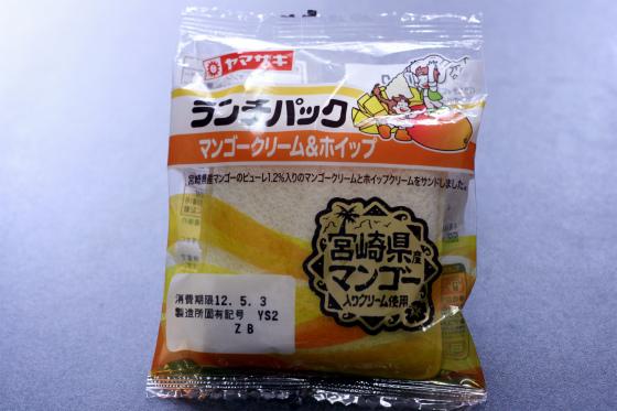 福岡のご当地ランチパック「マンゴー味」