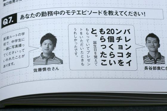 佐川男子の本