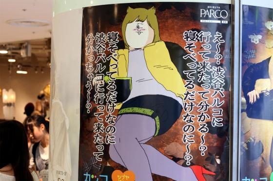 渋谷パルコの「地獄のミサワ」コラボ
