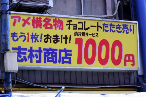 アメ横の志村商店の看板