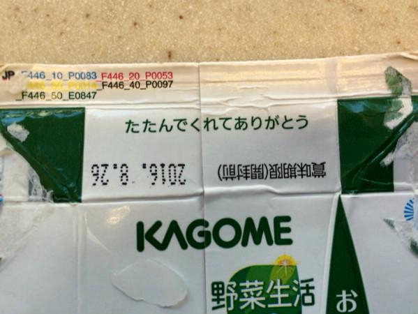 カゴメ「野菜生活」の紙パック「たたんでくれてありがとう」