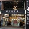 【村上春樹新刊】神保町の「三省堂書店」が「村上春樹堂」に変わってる!