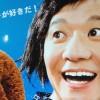 新宿駅の「あまちゃん→ウッチャン」コント広告に笑った(動画あり)