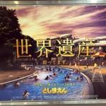 夏のとしまえんの広告ポスターは、流れるプールの「世界遺産狙ってます」