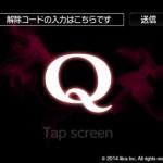 iPhoneの無料ゲームアプリ「Q」が面白い