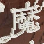 東野圭吾の本が巨大レゴに! レゴ社認定プロビルダー三井淳平さんの作品が展示中