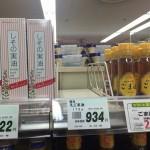 えごま油がスーパーから消えた理由