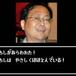 森口氏がドラクエの世界にあらわれた! どうする?