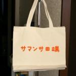 サマンサ田端のバッグを買ってみた