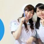 新宿にはメイドのいる歯医者「ちどり歯科」がある