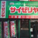 サイゼリヤで「1000円でどれだけ食べられるか」