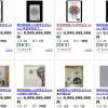 「東京駅の100周年記念suica」がヤフオクで約100億円に!
