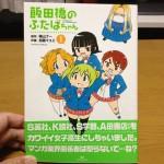 出版関係者悶絶? マンガ「飯田橋のふたばちゃん」がヤバい!