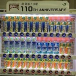 御茶ノ水駅の自販機は「お茶と水だけ」