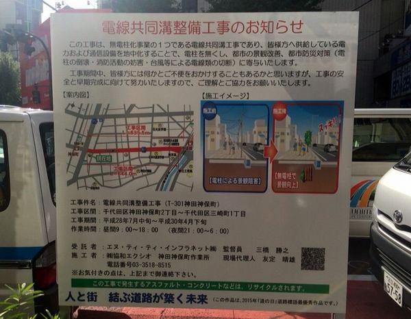 東京都千代田区の白山通りの看板