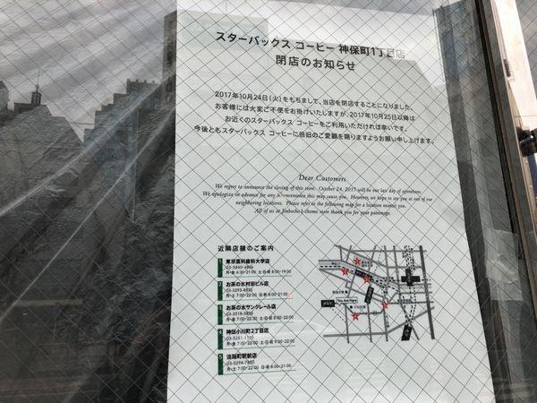 閉店した神保町のスタバ