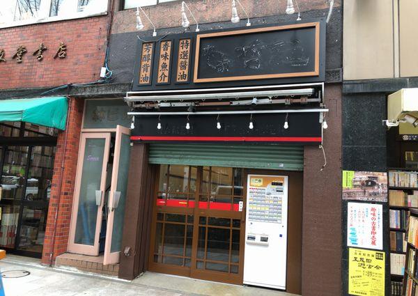 閉店した神保町の哲麺