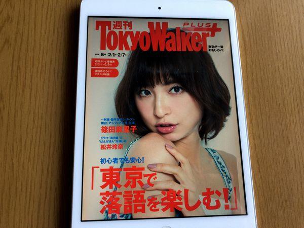 楽天マガジンで電子雑誌を読む