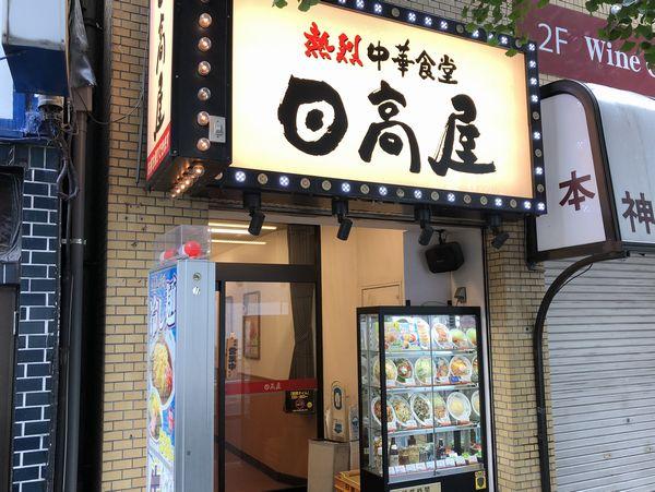 日高屋の看板「熱烈中華食堂」とはどういう意味か