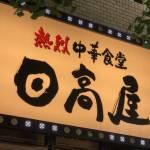 日高屋の看板「熱烈中華食堂」とはどういう意味か日高屋に聞いてみた