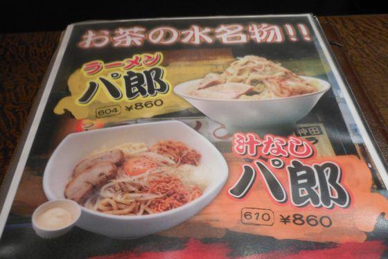 カラオケパセラ御茶ノ水店のラーメン