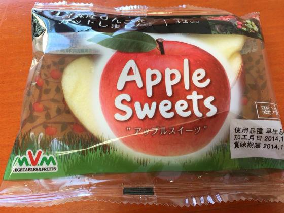 ローソンのカットりんごがうまい