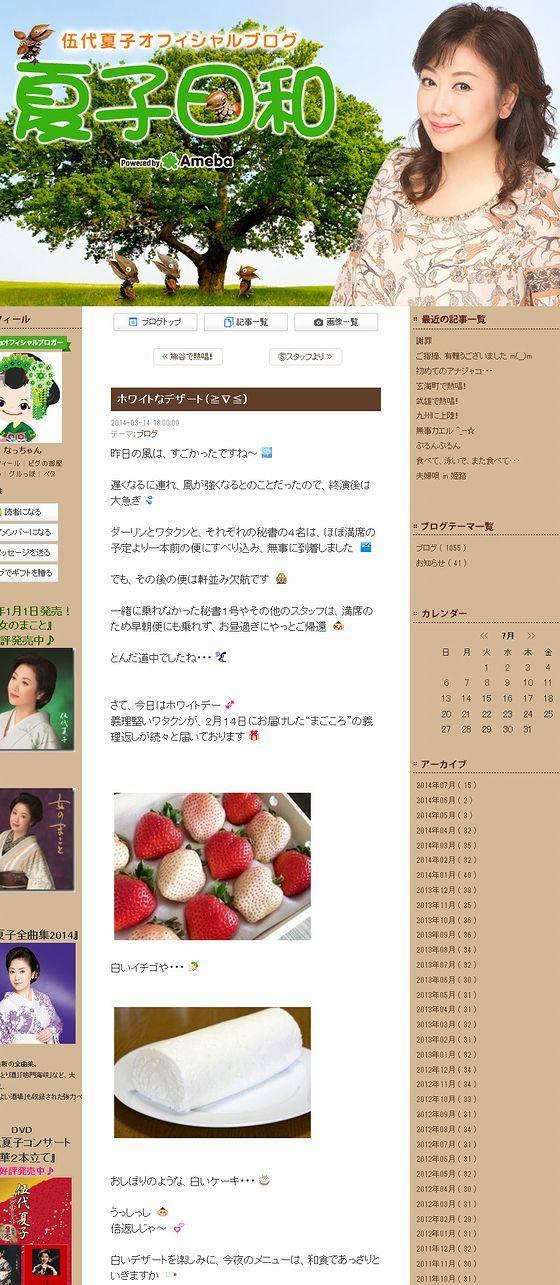 伍代さんのブログ記事