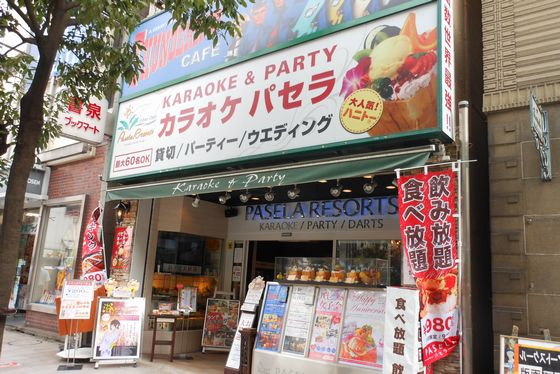 カラオケパセラ御茶ノ水店