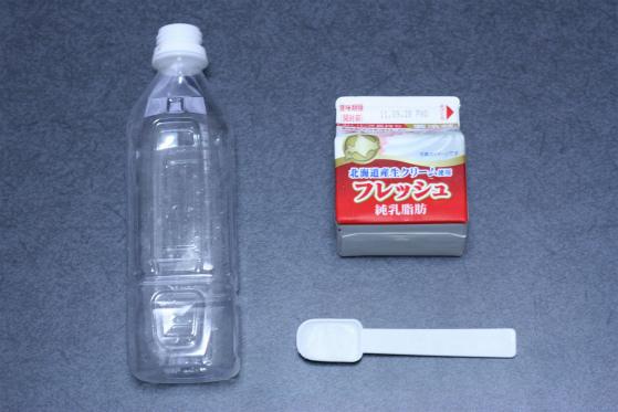 生クリーム(乳脂肪45%くらい)、塩、空のペットボトル