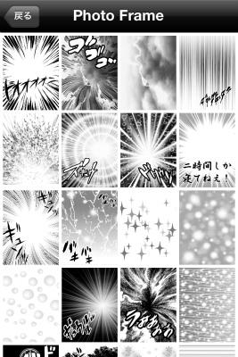iphoneアプリの漫画カメラフレーム