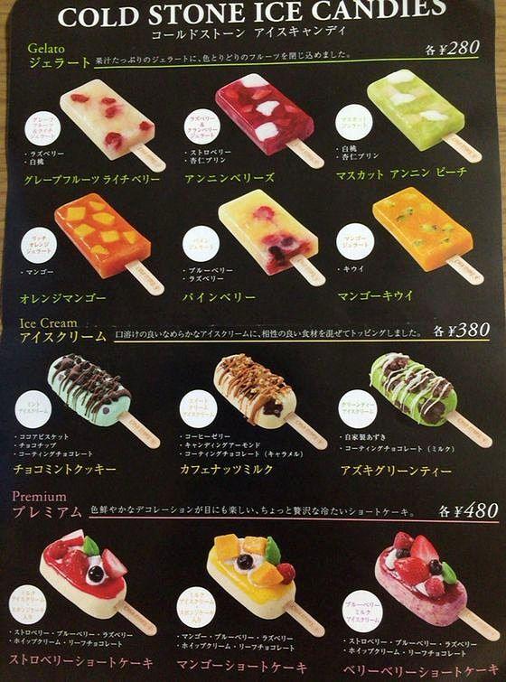 コールドストーンアイスキャンディーのメニュー