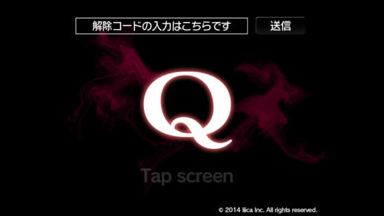 iPhoneの無料ゲームアプリ「Q」