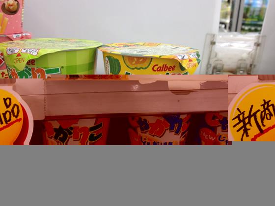ファミマ限定のじゃがりこのかぼちゃグラタン味