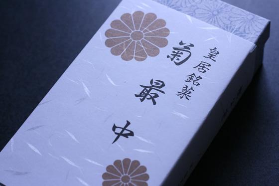 皇室銘菓の菊最中