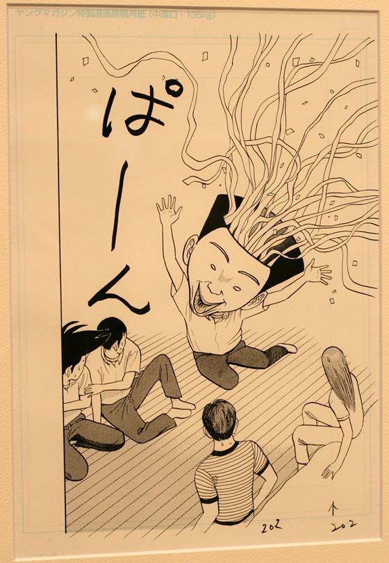稲中の原画