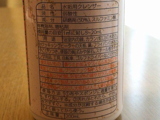 水垢洗剤「茂木和哉」の成分表
