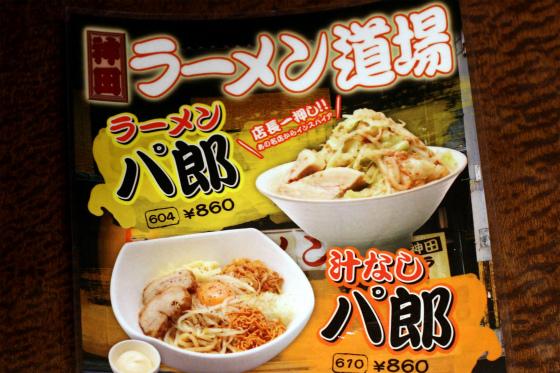 カラオケパセラ御茶ノ水店ラーメンパ郎