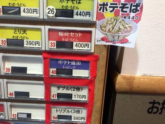 富士そばの店舗限定メニューポテそばの券売機