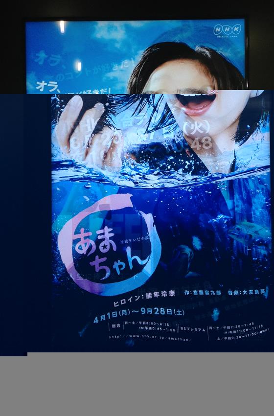あまちゃん→ウッチャンの広告