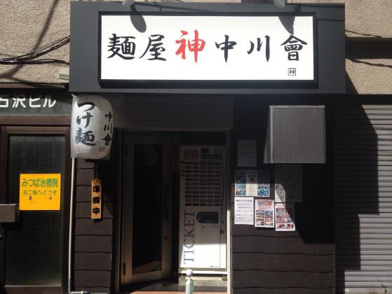 神保町のラーメン屋の麺屋神中川會