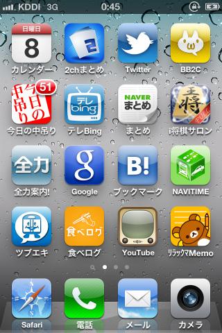電車の中で楽しめるiPhoneアプリ