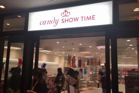 ソラマチの「CANDY SHOW TIME」