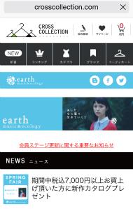 earth music&ecology(アースアンドミュージックエコロジー)