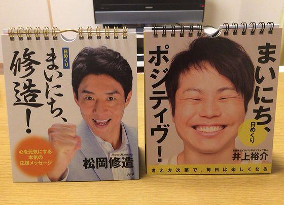 松岡修造と激似のノンスタ井上のカレンダー
