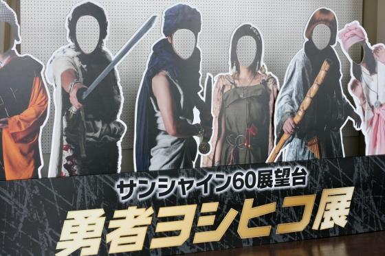勇者ヨシヒコ展の顔ハメパネル
