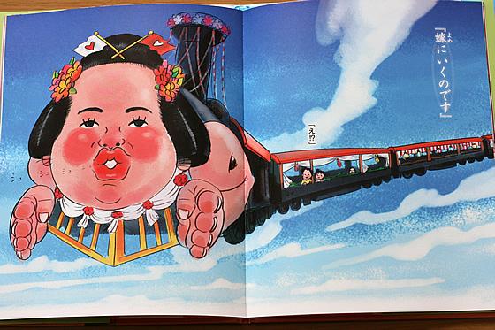 絵本のおかめ列車