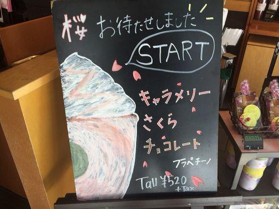 桜チョコレートフラペチーノの看板