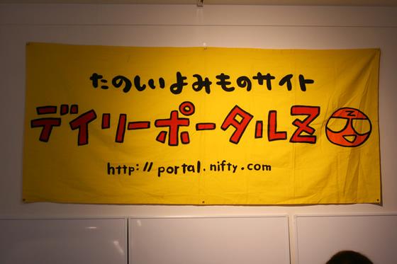 デイリーポータルZの旗